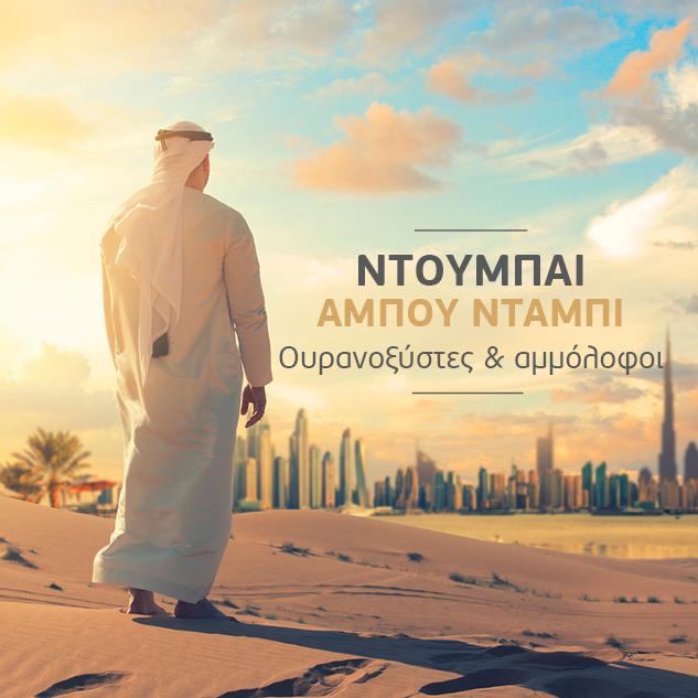 Dubai-Skyscrapers-Sand-Dunes